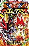 デュエル・マスターズ V(ビクトリー)(7) (てんとう虫コミックス)