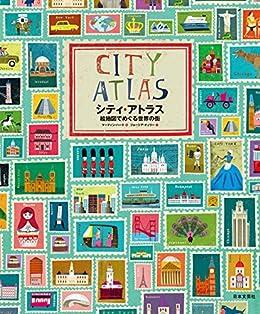 シティ・アトラス