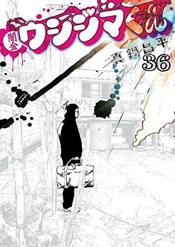 闇金ウシジマくん 36 (ビッグコミックス)