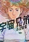 宇宙兄弟 第27巻 2015年11月20日発売