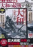 史上最大の戦艦 「大和の最後」が蘇るDVD BOOK (宝島社DVD BOOKシリーズ)