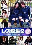 レズ校生2 -乙女の園に咲く未成熟美少女レズ- [DVD]