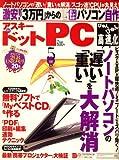ASCII.PC (アスキードットピーシー) 2009年 05月号 [雑誌]
