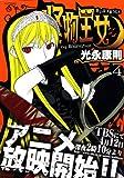 怪物王女 4 (シリウスコミックス)