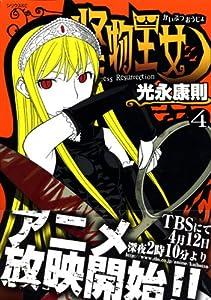 怪物王女(4) (シリウスコミックス)