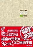 ふくしま手帳2012