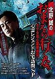 北野誠のおまえら行くな。心霊レジェンドお宅訪問SP [DVD] ランキングお取り寄せ