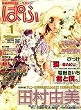 ぱふ 2009年 01月号 [雑誌]
