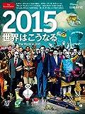 2015 世界はこうなる The World in 2015 (日経BPムック)