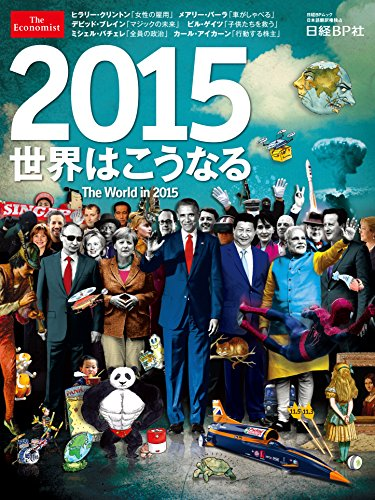 2015 �����Ϥ����ʤ� The World in 2015 (���BP��å�)