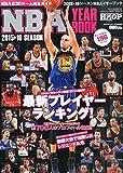 2015-2016 NBA YEAR BOOK 2015年 11 月号 [雑誌]: HOOP 増刊