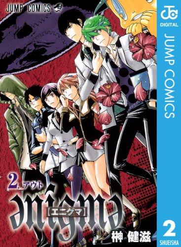 enigme【エニグマ】 2 (ジャンプコミックスDIGITAL)