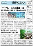 日経ヴェリタス 2009年12月6日号