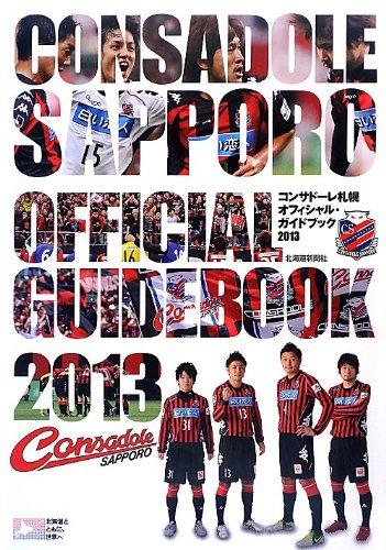 コンサドーレ札幌オフィシャル・ガイドブック 2013