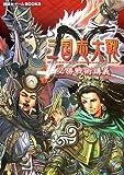 三国志大戦DS 必勝戦術講義 (講談社ゲームBOOKS)