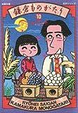 鎌倉ものがたり (10) (双葉文庫―名作シリーズ)