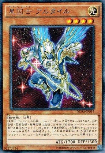 遊戯王 DUEA-JP019-R 《星因士アルタイル》 Rare