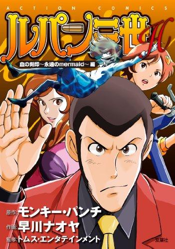 ルパン三世H 血の刻印 永遠のmermaid 編 (アクションコミックス)
