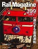 Rail Magazine (レイル・マガジン) 2016年12月号 Vol.399