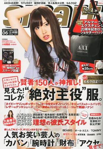 smart (スマート) 2011年 06月号 [雑誌]