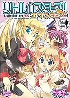 リトルバスターズ!エクスタシーコミックアンソロジー (IDコミックス DNAメディアコミックス)