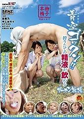 青空ゴックン!!搾りたての精液が飲めるザーメン牧場 [DVD]
