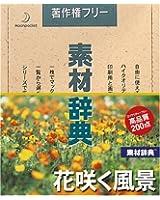 素材辞典 Vol.121 花咲く風景編