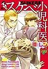 THEスケベ小児科医 (ジュネットコミックス ピアスシリーズ)