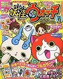 オールカラーコミックス妖怪ウォッチ~わくわく☆にゃんだふる Vol.2 2014年 12月号 [雑誌]