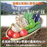 野菜セット 九州 佐賀のお米と季節の農産物詰合せ 道の駅 大和そよかぜ館 SK50