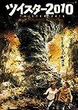 ツイスター2010 [DVD]