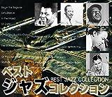 ベスト ジャズ コレクション スターダスト イン・ザ・ムード A列車で行こう 明るい表通りで ナイト・アンド・デイ ラウンド・ミッドナイト ペイパー・ムーン 魅惑されて 2CDT-102A