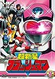 スーパー戦隊シリーズ 超新星フラッシュマン VOL.5 [DVD]
