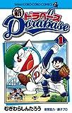 新ドラベース 1 (てんとう虫コミックス)