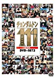 チョンダムドン111 DVDSET2