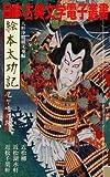 人形浄瑠璃文楽編 絵本太功記 十段目 尼ケ崎の段 日本古典文学電子叢書