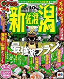 新潟・佐渡 '10最新版 (マップルマガジン 甲信越 8) (商品イメージ)