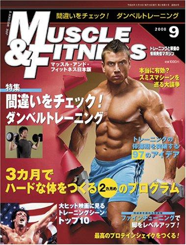 『マッスル・アンド・フィットネス日本版』2008年9月号