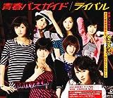 青春バスガイド/ライバル(初回生産限定盤A)(DVD付)