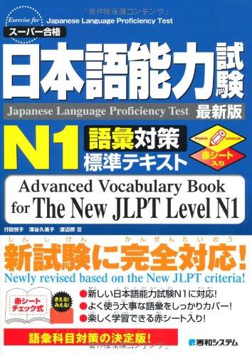 日本語能力試験N1語彙対策標準テキスト