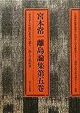 宮本常一離島論集〈第5巻〉ふるさとの島にありて思う/島と文化伝承