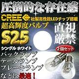 【S25シングル球】世界最高水準を誇るCREE社製チップ搭載LEDバルブ!ホワイト2個セット