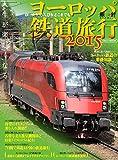 ヨーロッパ鉄道旅行2015 (イカロス・ムック 羅針特選ムック)