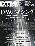 DTM MAGAZINE (マガジン) 2011年 11月号 [雑誌]