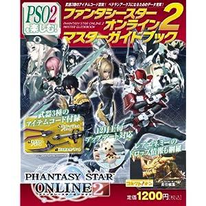 『ファンタシースターオンライン2 マスターガイドブック (エンターブレインムック)』