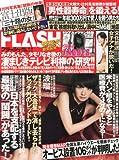 FLASH (フラッシュ) 2013年 12/10号 [雑誌]