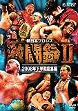 新日本プロレス 激闘録II~2008年下半期総集編~ [DVD]