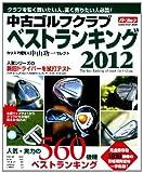 中古ゴルフクラブ ベストランキング2012 (GAKKEN SPORTS MOOK)