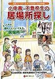 小中高・不登校生の居場所探し 2008~2009年版―全国フリースクールガイド (2008)