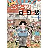 大東京ビンボー生活マニュアル / 前川 つかさ のシリーズ情報を見る